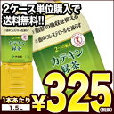 [送料無料]伊藤園 2つの働き カテキン緑茶 1.5LPET×8本×2箱セット[特保 トクホ お茶][賞味期限:2ヶ月以上]1セット1配送でお届けします。【3〜...
