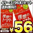 【3〜4営業日以内に出荷】伊藤園 理想のトマト 200ml紙パック×24本×4ケース[賞味期限:4カ月以上]1セット1配送で…