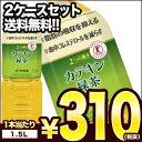 [送料無料]伊藤園 2つの働き カテキン緑茶 1.5LPET×8本×2箱セット[特保 トクホ お茶][賞味期限:4ヶ月以上]1セット1配送でお届けします。【3〜...