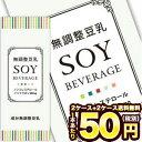 【1セット購入でもう1セットプレゼント】無調整豆乳 SOY BEVERAGE [ソイ ビバレッジ] 200ml紙パック×48本[24本×2ケ…
