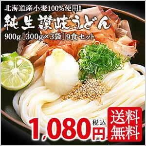 北海道産小麦100%使用!!純生讃岐うどん900g[300g×3P]メール便でお届け【4〜5営業日以内に出荷】【送料無料】