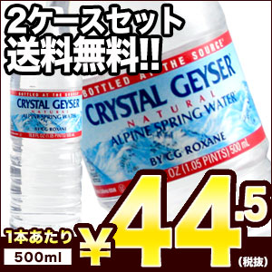 【6月11日出荷開始】クリスタルガイザー[CRYSTAL GEYSER] 500ml×48本[24本×2箱] 天然水[水・ミネラルウォーター]ナチュラルウォーター[送料無料][税別]