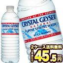 【4〜5営業日以内に出荷】クリスタルガイザー[CRYSTAL GEYSER] 500ml×48本[24本×2箱] 天然水[水・ミネラルウォー…