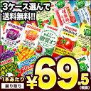 カゴメ 野菜ジュース [野菜一日これ一本 野菜生活100 野菜ジュース トマト 果汁] 195ml・200ml紙パック×72本[24本×3…