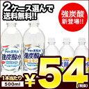 サンガリア 天然水炭酸水 500mlPET×24本×2ケース 選り取り[賞味期限:2ヶ月以上]1セット1配送でお届けします【3〜…