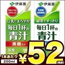 伊藤園 毎日1杯の青汁・無糖タイプ[豆乳でまろやか・緑茶ですっきり] 200ml紙パック×24本 選り取り4ケースまで1配…