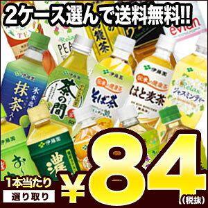 伊藤園 お茶選り取り[お〜いお茶・烏龍茶・緑茶・ほうじ...