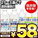サンガリア 天然水炭酸水 500mlPET×24本×2ケース 選り取り[賞味期限:2ヶ月以上]1セット1配送でお届けします【2〜…