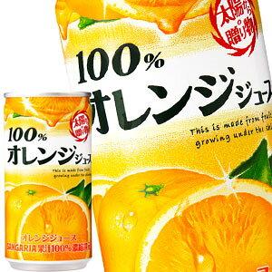[全品対象先着順クーポン配布中]サンガリア 100% オレンジジュース 190g缶×60本[30本×2箱][賞味期限:4ヶ月以上]北海道、沖縄、離島は送料無料対象外[送料無料]【5〜8営業日以内に出荷
