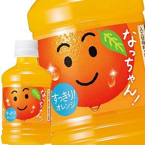 【3〜4営業日以内に出荷】サントリー なっちゃん オレンジ 280mlPET×48本[24本×2箱][賞味期限:2ヶ月以上]北海道、沖縄、離島は送料無料対象外です。[送料無料]