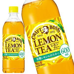 レモン ティー boss