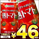 【3〜4営業日以内に出荷】【在庫処分】伊藤園 熟トマト 190g缶×20本5ケース毎に送料がかかります[賞味期限:12か月以…
