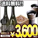 [神戸]【ギフト解体品】720mlサイズ日本酒・焼酎計6本選り取り[ラベルなし]2セットまで1配送でお届けします[送料無料][税別]