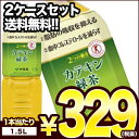 [送料無料]伊藤園 2つの働き カテキン緑茶 1.5LPET×8本×2箱セット[特保 トクホ お茶][賞味期限:4ヶ月以上]1セット1配送でお届けします。【3〜... ランキングお取り寄せ