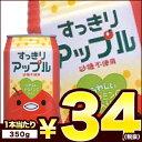【5月12日出荷開始】【在庫処分】神戸居留地 すっきりアップル 350g缶×24本[賞味期限:2016年9月25日]同一商品のみ3…