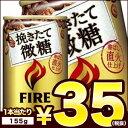 【5月10日出荷開始】【在庫処分】キリン FIRE ファイア 挽きたて微糖 155g缶×20本[賞味期限:2017年7月1日]同一商品のみ3ケース毎に送料がかかります[税別]