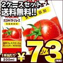 【3〜4営業日以内に出荷】カゴメトマトジュース 食塩無添加 200ml紙パック×48本[24本×2ケース][賞味期限:4ヶ月…