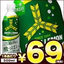 【3〜4営業日以内に出荷】アサヒ 三ツ矢サイダー グリーンレモン 500mlPET×24本同一商品のみ2ケース毎に送料がかかり…