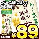 【4〜5営業日以内に出荷】[2ケース単位の購入で送料無料]伊藤園 お〜いお茶 日本の健康 玄米茶 500mlPET×24本[機能…