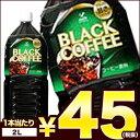 【5月12日出荷開始】【在庫処分】神戸居留地 ブラックコーヒー 甘さ控えめ 2リットルPET×6本[賞味期限:2017年6月26日]2ケース毎に送料がかかります[税別]