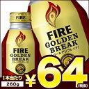 【2〜3営業日以内に出荷】【在庫処分】キリン FIRE ファイア ゴールデンブレイク 260gボトル缶×24本[賞味期限:2017年8月1日]同一商品のみ3ケース毎に送料がかかります[税別]