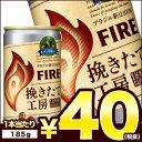 【5月10日出荷開始】【在庫処分】キリン FIRE ファイア 挽きたて工房 185g缶×30本[賞味期限:2017年8月1日]同一商品のみ3ケース毎に送料がかかります[税別]