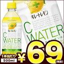 ポッカサッポロ キレートレモン Cウォーター 500mlPET×24本[栄養機能食品][賞味期限:4か月以上]2ケース毎に送料…