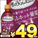 【2〜3営業日以内に出荷】[在庫処分]キリン 世界のkitchenから 甘く香り立つスパイスの香るホット葡萄 345mlHOTPET…