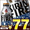 【2〜3営業日以内に出荷[在庫処分]キリン FIRE ファイア シャープネスブラック 400gボトル缶×24本[賞味期限:2017年11月30日]同一商品のみ2ケース毎に送料がかかります[税別]