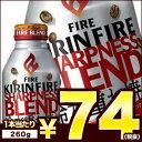 [在庫処分]キリン FIRE ファイア シャープネスブレンド 260gボトル缶×24本[賞味期限:2017年11月30日]同一商品のみ3ケース毎に送料がかかります[税別]