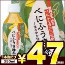 【2〜3営業日以内に出荷】【在庫処分】 ハイピース べにふうき緑茶 350mlPET×24本[賞味期限:2017年11月20日]同一商…