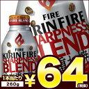 【2〜3営業日以内に出荷】[在庫処分]キリン FIRE ファイア シャープネスブレンド 260gボトル缶×24本[賞味期限:2017年11月30日]同一商品のみ3ケース毎に送料がかかります[税別]