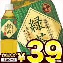 【8月4日出荷開始】【在庫処分】神戸茶房 緑茶 500mlPET×24本[賞味期限:2017年12月18日]同一商品のみ2ケース毎に…