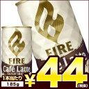 【10月26日出荷開始】【在庫処分】キリン FIRE ファイア カフェラテ 185g缶×30本[賞味期限:2018年7月1日]同一商品のみ3ケース毎に送料をご負担いただきます。[税別]