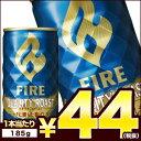 【10月26日出荷開始】【在庫処分】キリン FIRE ファイア クオリティーロースト 185g缶×30本[賞味期限:2018年7月1日]同一商品のみ3ケース毎に...