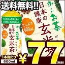 【3〜4営業日以内に出荷】【在庫処分】[送料無料][機能性表示食品]伊藤園 お〜いお茶 日本の健康 玄米茶W 600mlPET…