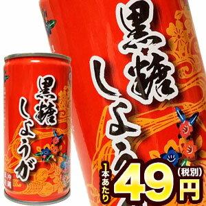 [在庫処分]琉球アジアン 黒糖しょうが 185g缶×30本[賞味期限:2019年4月8日]同一商品のみ3ケース毎に送料がかかります【3〜4営業日以内に出荷】