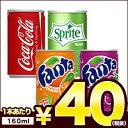【2〜3営業日以内に出荷】コカコーラ 160ml飲料缶×30本 選り取り[賞味期限:4ヶ月以上]4ケース毎に送料がかかります[税別]