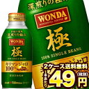 [在庫処分]アサヒ ワンダ[WONDA] 極 キリマンジャロ100% 甘さひかえめ 370gボトル缶×48本[24本×2箱][賞味期限:2019年4月30日]北...