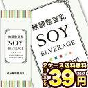 [在庫処分][箱割れ・箱汚損・凹み有]無調整豆乳 SOY BEVERAGE [ソイ ビバレッジ] 200ml紙パック×48本[24本×2箱]…