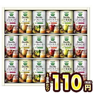 [全品対象先着順クーポン配布中][在庫処分]カゴメ 野菜生活100 Smoothieギフト ご当地果実のとろけるスムージー YSG-30[賞味期限:2020年4月1日]1セット1配送でお届けします【3〜4業日以内に出