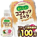 [在庫処分]ブルボン おいしいココナッツミルク 270mlPET×24本[賞味期限:2020年1月9日]北海道、沖縄、離島は送料…
