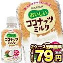 [在庫処分]ブルボン おいしいココナッツミルク 270mlPET×48本[24本×2箱][賞味期限:2020年1月9日]北海道、沖縄…