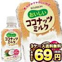 [在庫処分]ブルボン おいしいココナッツミルク 270mlPET×72本[24本×3箱][賞味期限:2020年1月9日]北海道、沖縄…