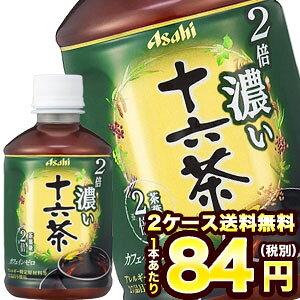 [在庫処分]アサヒ 2倍濃い十六茶 275mlPET×48本[24本×2箱][賞味期限:2020年3月31日]北海道、沖縄、離島は送料無料対象外です。[送料無料]【2〜3営業日以内に出荷】