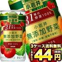 [在庫処分]キリン 小岩井 無添加野菜 31種の野菜100% 190g缶×90本[30本×3箱][賞味期限:2020年4月30日]北海道…