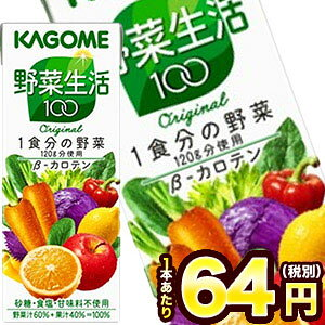 野菜生活100 オリジナル 200ml ×24本 カゴメ