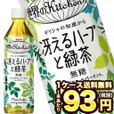 [在庫処分]キリン 世界のKitchenから 冴えるハーブと緑茶 500mlPET×24本[賞味期限:2020年5月10日]北海道、沖縄…