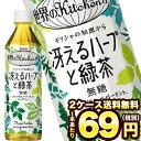 [在庫処分]キリン 世界のKitchenから 冴えるハーブと緑茶 500mlPET×48本[24本×2箱][賞味期限:2020年5月10日]北…
