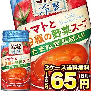 [在庫処分]ポッカサッポロ じっくりコトコト 冷製 トマトと9種類の野菜スープ 170gボトル缶×90本[30本×3箱][賞味期限:2021年3月20日]北海道、沖縄、離島は送料無料対象外です。[送料無料